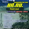 #สุดยอด!!! แนวข้อสอบ ยศ.ทบ. ศิลปศาสตร์ กรมยุทธศึกษาทหารบก อัพเดทใหม่ล่าสุด ปี2561