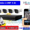 ชุดกล้อง 2.0mp 4 ตัว Hilook by Hikvision พร้อมติดตั้ง 13,000 บาท