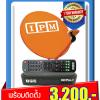 ชุดพร้อมติดตั้ง IPM HD PRO จาน KU-BAND (จานทึบ)