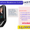 Face scan/finger scan/ Card / ID ลงเวลาทำงาน เชื่อมต่อ บน Cloud เหมาะกับ ธุรกิจที่มีหลายสาขา ยี่ห้อ Jarton รุ่น 131624