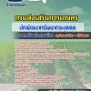 สุดยอด!!! แนวข้อสอบนักพัฒนาทรัพยากรบุคคล กรมส่งเสริมการเกษตร อัพเดทใหม่ล่าสุด ปี2561