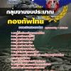 สุดยอด!!! แนวข้อสอบกลุ่มงานงบประมาณ กองบัญชาการกองทัพไทย อัพเดทใหม่ล่าสุด ปี 2561