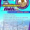 สุดยอด!!! แนวข้อสอบวิศวกรไฟฟ้าสื่อสาร กฟภ. การไฟฟ้าส่วนภูมิภาค อัพเดทใหม่ล่าสุด ปี2561