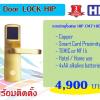 ชุด DOOR LOCK พร้อมติดตั้ง HIP รุ่น CM718E รับประกัน 3 ปี