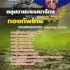 สุดยอด!!! แนวข้อสอบกลุ่มงานบรรณารักษ์ กองบัญชาการกองทัพไทย อัพเดทใหม่ล่าสุด ปี 2561