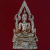 รูปหล่อพระพุทธชินราช น.ต.ร.37