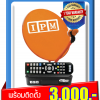 ชุดพร้อมติดตั้ง IPM UP HD จาน KU-BAND (จานทึบ)