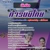สุดยอด!!! แนวข้อสอบนักบิน การบินไทย อัพเดทใหม่ล่าสุด ปี2561