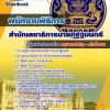 สุดยอดแนวข้อสอบงานราชการ พนักงานพิธีการ สำนักเลขาธิการนายกรัฐมนตรี อัพเดทในปี2561