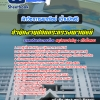 สุดยอด!!! แนวข้อสอบนักวิชาการพาณิชย์ ด้านบัญชี สำนักงานปลัดกระทรวงพาณิชย์ อัพเดทใหม่ล่าสุด ปี2561