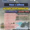 สุดยอด!!! แนวข้อสอบวิศวกร 4 เครื่องกล การประปาส่วนภูมิภาค อัพเดทใหม่ล่าสุด ปี2561