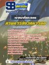 สุดยอด!!! แนวข้อสอบเจ้าหน้าที่แกะรอย กรมสัตว์ทหารบก อัพเดทใหม่ล่าสุด ปี2561
