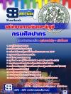 สุดยอด!!! แนวข้อสอบพนักงานการเงินและบัญชี กรมศิลปากร อัพเดทใหม่ล่าสุด ปี2561