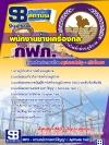 สุดยอด!!! แนวข้อสอบพนักงานช่างเครื่องกล กฟภ. การไฟฟ้าส่วนภูมิภาค อัพเดทใหม่ล่าสุด ปี2561