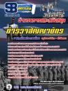 ++แม่นๆ สุดยอดแนวข้อสอบตำรวจไทย ตำรวจสัญญาบัตร กลุ่มงานอำนวยการและสนับสนุน (บุคคลภายใน) อัพเดทในปี2560
