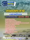 สุดยอด!!! แนวข้อสอบนายช่างเครื่องกล กรมชลประทาน อัพเดทใหม่ล่าสุด ปี2561