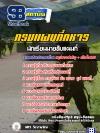 สุดยอด!!! แนวข้อสอบนักเรียนนายสิบแผนที่ กรมแผนที่ทหาร อัพเดทใหม่ล่าสุด ปี2561
