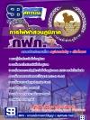 สุดยอด!!! แนวข้อสอบกฟภ. การไฟฟ้าส่วนภูมิภาค อัพเดทใหม่ล่าสุด ปี2561
