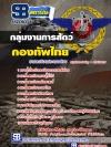 สุดยอด!!! แนวข้อสอบกลุ่มงานการสัตว์ กองบัญชาการกองทัพไทย อัพเดทใหม่ล่าสุด ปี 2561