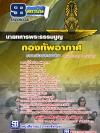 สุดยอด!!! แนวข้อสอบนายทหารพระธรรมนูญ กองทัพอากาศ อัพเดทใหม่ล่าสุด ปี2561