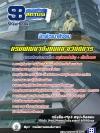 สุดยอด!!! แนวข้อสอบนักพัฒนาสังคม กรมพัฒนาสังคมและสวัสดิการ อัพเดทใหม่ล่าสุด ปี2561