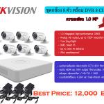 ชุดกล้อง HIKVISION 1.0MP 8 ตัว พร้อมเครื่องบันทึก 8 CH