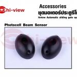 Photocell Beam Sensor (ชุดเซ็นเซอร์ป้องกันประตูหนีบ)