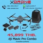 DJI Mavic Pro Combo ฟรีประกันภัย+ลงทะเบียน