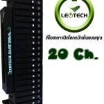 ชุดงานระบบ LEOTECH 20 ช่อง [รุ่น SLIM]