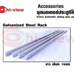 Galvanized Steel Rack เส้นละ 1 เมตร