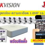ชุดกล้องโปรโมชั่น 1 MP ชุด 16 กล้อง HIKVISION ประกัน 3 ปี