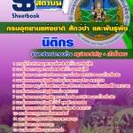 สุดยอดแนวข้อสอบงานราชการ นิติกร กรมอุทยานแห่งชาติ สัตว์ป่า และพันธุ์พืช อัพเดทในปี2560