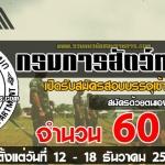 ด่วน!!! กรมการสัตว์ทหารบก (ไม่ต้องผ่าน ภาค ก) เปิดรับสมัครสอบ จำนวน 60 อัตรา รับสมัครด้วยตนเอง ตั้งแต่วันที่ 12 - 18 ธันวาคม 2560