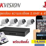 ชุดกล้องโปรโมชั่น2 MP ชุด 4 กล้อง HIKVISION รับประกัน 3 ปี