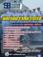 สุดยอดแนวข้อสอบนักเรียนจ่าทหารเรือ กองทัพเรือ อัพเดทในปี2561