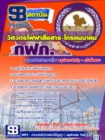 สุดยอด!!! แนวข้อสอบวิศวกรไฟฟ้าสื่อสาร โทรคมนาคม กฟภ. การไฟฟ้าส่วนภูมิภาค อัพเดทใหม่ล่าสุด ปี2561
