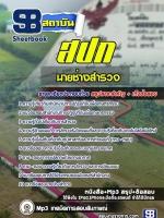สุดยอด!!! แนวข้อสอบนายช่างสำรวจ สปก. สำนักงานการปฏิรูปที่ดินเพื่อเกษตรกรรม อัพเดทใหม่ล่าสุด ปี2561
