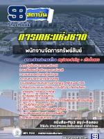 สุดยอด!!! แนวข้อสอบพนักงานจัดการทรัพย์สินย์ การเคหะแห่งชาติ อัพเดทใหม่ล่าสุด ปี2561