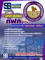 สุดยอด!!! แนวข้อสอบนักการเงิน กฟภ. การไฟฟ้าส่วนภูมิภาค อัพเดทใหม่ล่าสุด ปี2561