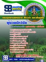 สุดยอดแนวข้อสอบงานราชการ ผู้ช่วยนักวิจัย กรมอุทยานแห่งชาติ สัตว์ป่า และพันธุ์พืช อัพเดทในปี2560