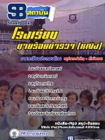 สุดยอดแนวข้อสอบงานราชการ นักเรียนนายร้อยตำรวจ หญิง โรงเรียนนายร้อยตำรวจ อัพเดทในปี2561