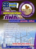 สุดยอด!!! แนวข้อสอบพนักงานช่างโยธา กฟภ. การไฟฟ้าส่วนภูมิภาค อัพเดทใหม่ล่าสุด ปี2561
