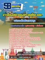 สุดยอด!!! แนวข้อสอบพนักงานส่งเสริมการลงทุน การท่องเที่ยวแห่งประเทศไทย อัพเดทใหม่ล่าสุด ปี2561