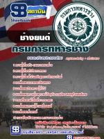 สุดยอด!!! แนวข้อสอบช่างยนต์ กรมการทหารช่าง อัพเดทใหม่ล่าสุด ปี2561