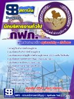 สุดยอด!!! แนวข้อสอบนักบริหารงานทั่วไป กฟภ. การไฟฟ้าส่วนภูมิภาค อัพเดทใหม่ล่าสุด ปี2561