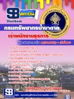 สุดยอด!!! แนวข้อสอบเจ้าพนักงานธุรการ กรมทรัพยากรน้ำบาดาล อัพเดทใหม่ล่าสุด ปี2561