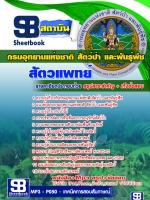 สุดยอดแนวข้อสอบงานราชการ สัตวแพทย์ กรมอุทยานแห่งชาติ สัตว์ป่า และพันธุ์พืช อัพเดทในปี2560