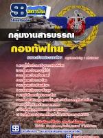 สุดยอด!!! แนวข้อสอบกลุ่มงานสารบรรณ กองบัญชาการกองทัพไทย อัพเดทใหม่ล่าสุด ปี 2561