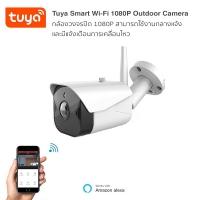 Tuya Wi-Fi Smart IP Outdoor Camera กล้องวงจรปิด 1080P สามารถใช้งานกลางแจ้ง  พร้อมเซ็นเซอร์จับความเคลื่อนไหว (ใช้กับแอพ TuyaSmart / Smart Life)