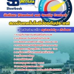 แนวข้อสอบนักพัฒนา (Standard and Quality Control) สถาบันเทคโนโลยีป้องกันประเทศ